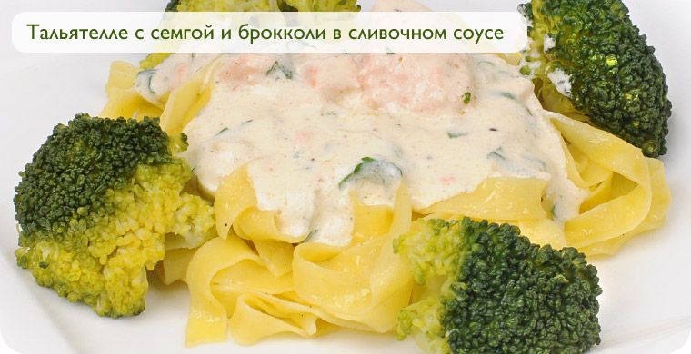 Рецепт с брокколи с фото готовим дома