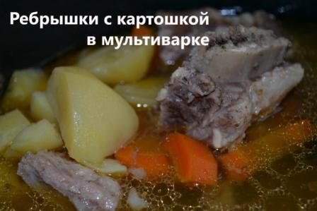 Ребра говяжьи с картошкой в мультиварке рецепт с фото